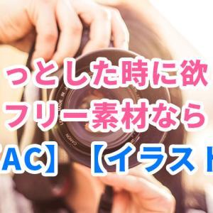 ちょっとした時に欲しいフリー素材なら『写真AC』『イラストAC』