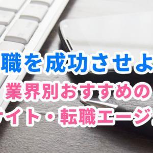 【転職を成功させよう】業界別おすすめの転職サイト・転職エージェント