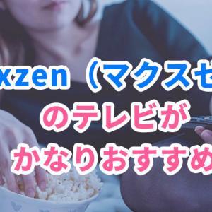 【ジェネリック家電】maxzen(マクスゼン)のテレビがかなりおすすめ