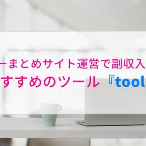 【まとめサイト運営で副収入】おすすめのツール「tool+」