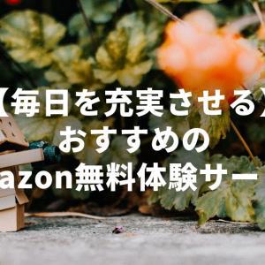 【毎日を充実させる】おすすめのAmazon無料体験サービス