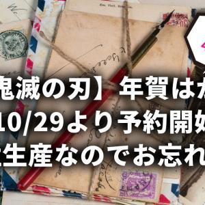 【鬼滅の刃】年賀はがき10/29より予約開始|受注生産なのでお忘れなく