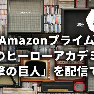 【Amazonプライム】にて「進撃の巨人」「僕のヒーローアカデミア」を配信です!