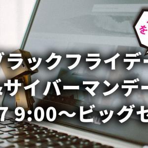 【Amazon】ブラックフライデー&サイバーマンデー|11月27日9:00~ビッグセール
