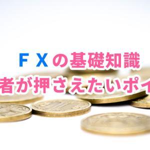 【FXの基礎知識】取引の始める前に初心者が押さえたいポイント
