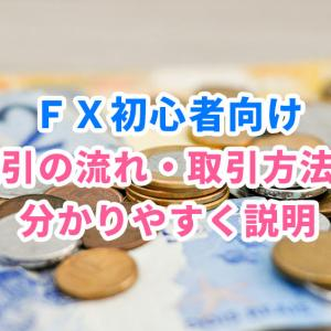 【FX初心者向け】取引の流れ・方法について