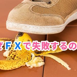 【なぜFXで失敗するのか?】よくあるFXで損をするパターン6選(前編)