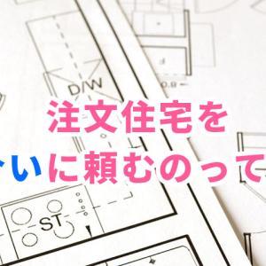 【注文住宅】マイホームを知り合いに建ててもらうのって、実際どう?