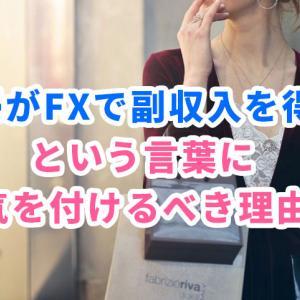 『主婦がFXで副収入を得る』という言葉に気を付けるべき理由