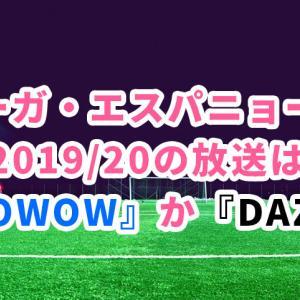 リーガ・エスパニョーラ(スペインリーグ)2019/20の放送は「WOWOW」か「DAZN」