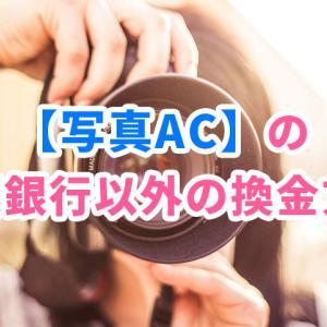 【写真AC】楽天銀行以外の換金方法