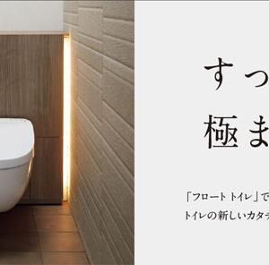 フロート・トイレがいいかも?