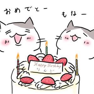 誕生日、ありがとう