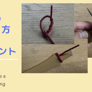 【弓道】ゆるまない弦輪の作り方と特別にポイントを紹介します|【動画あり】
