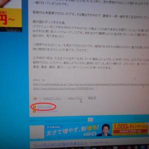 旧ヤフーfueブログの記事コメントを移送しています。大変!!