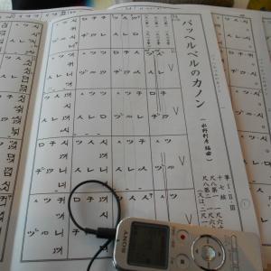 次の目標は三曲の「吹き初め会」と「関東支部演奏会」だ!