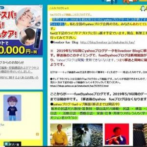 yahooブログ「忘れ物」40件とアルバム「整理」60冊・・・・・スタートだ!