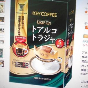 金曜民謡会・6/11の巻・トアルコトラジャコーヒー