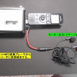 「カセットテープMP3変換プレーヤー」購入!なんとか成功!
