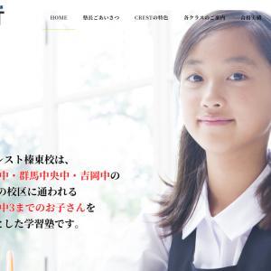 塾ホームページのリニューアルと中3生募集のお知らせ
