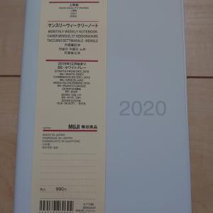 無印の2020年手帳を買いました
