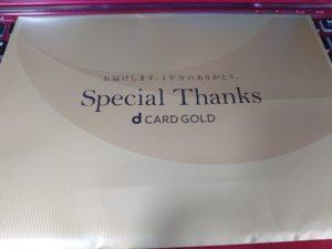 dカードゴールドから年間ご利用額特典が届いた♪