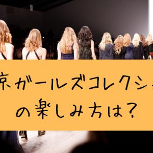 東京ガールズコレクションって何が楽しいのか?