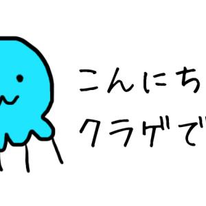 クラゲのプロフィール