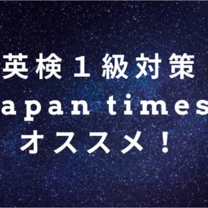 【英字新聞】英検1級対策には japan times がオススメ