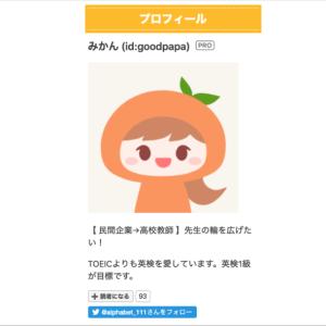 【はてなブログ】サイドバーのプロフィール画像を大きくするためのカスタマイズ