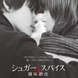 映画『シュガー&スパイス〜風味絶佳〜』における沢尻エリカの可愛さは異常。