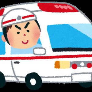 救急車で運ばれた話には実は続きがありまして…。