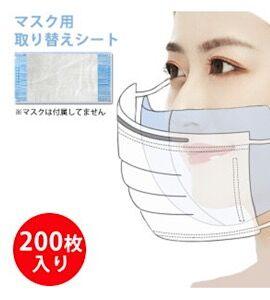 【新型コロナ対策】これは助かる!マスクの内側に取り付ける使い捨てシート200枚☆
