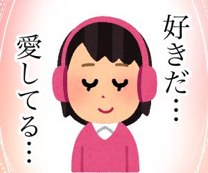 【ドラマCD】独り身レディの皆さま、外出自粛のこの機会に『ドラマCD』デビューしてみませんか?