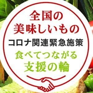 【新型コロナ対策】全国の美味しいものを食べて困っている事業者さんを支援しよう!