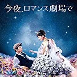 こんなに素敵な作品だったとは…!映画『今夜、ロマンス劇場で』感想☆