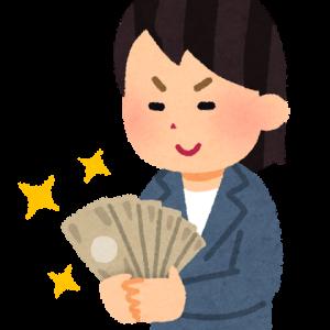 10万円の給付金しっかり頂戴いたします。
