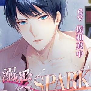 【ドラマCD】すっごい愛してくれる(笑)『溺愛SPARK』(cv.佐和真中)感想☆