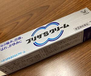 痔の市販薬『プリザSクリーム』を使ってみた感想☆