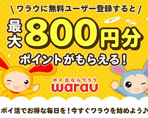 楽天、ベルメゾン、コミックシーモアをよく利用する人にオススメのポイ活サイト☆