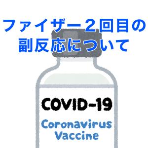 ワクチン接種(ファイザー)2回目の副反応