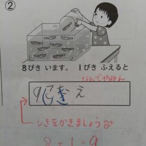 小1息子の素直なテスト回答