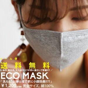 【新型コロナ対策】何度も洗って使える!お肌に優しい綿100%の布マスク☆