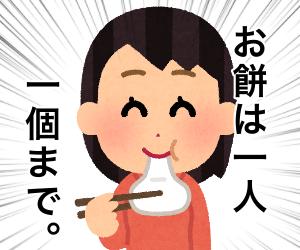 【脂漏性皮膚炎】お餅は食べ過ぎないで!かなりの確率で小鼻脇の炎症が悪化します。