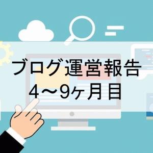 【運営報告】ブログ4~9ヶ月目 PV数、収益、目標など