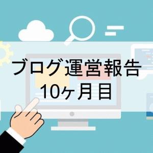 【運営報告】ブログ10ヶ月目 PV数、収益、目標など