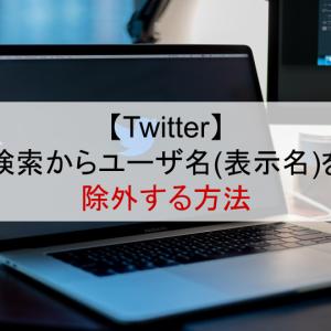 【Twitter】検索からユーザ名(表示名)を除外する方法