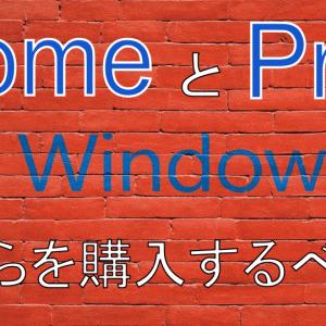 【Windows 10】HomeとProはどちらを購入するべき?違いや選定基準を解説