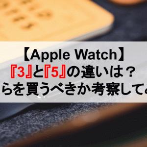 【Apple Watch】『3』と『5』の違いは?どちらを買うべきか考察してみた