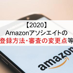 【2020】Amazonアソシエイトの登録方法・審査の変更点等